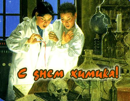 С Днем Химика! Творим вместе!