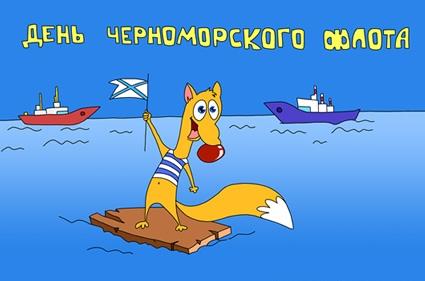 День Черноморского флота!