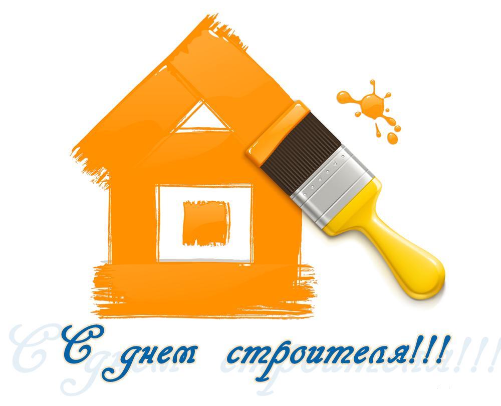 Открытка. День строителя. Краской нарисован домик.JPG