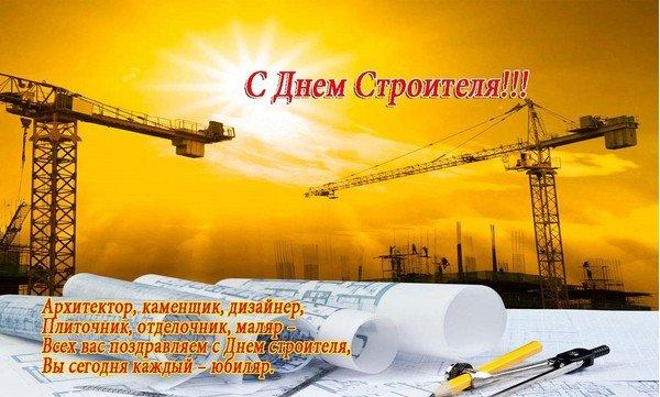 Открытка. День строителя. Поздравление строителям