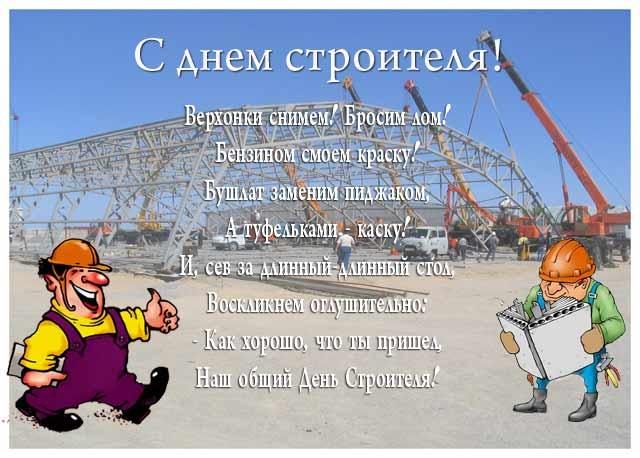 Картинки с днем строителя трубопроводов