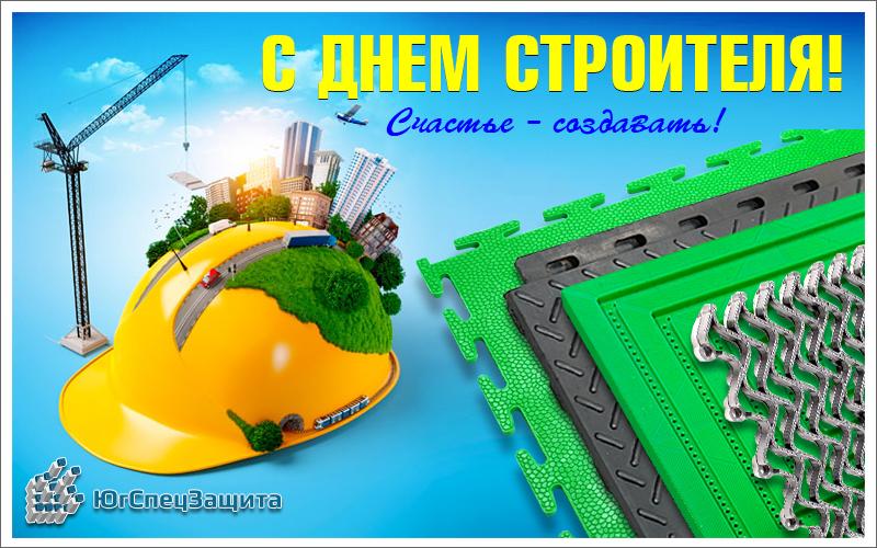 Шаблон открытки с днем строителя партнерам, картинка загадками
