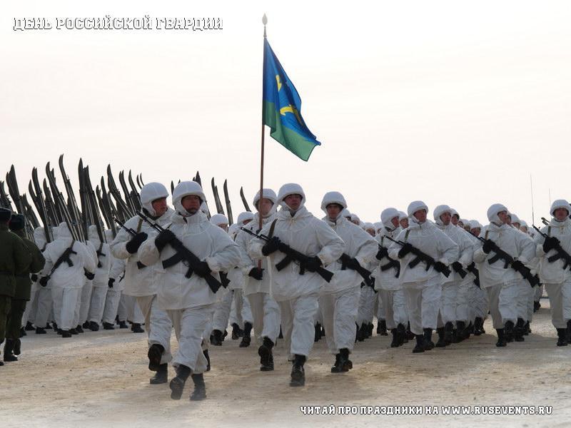 День Российской Гвардии. Поздравляю!
