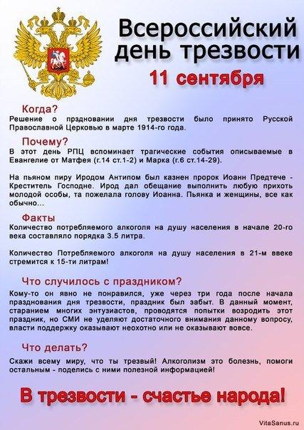 День трезвости в России 11 сентября. В трезвости счастье народа
