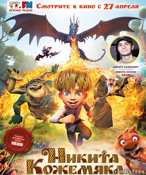 Никита Кожемяка (2016/WEB-DL/WEB-DLRip)
