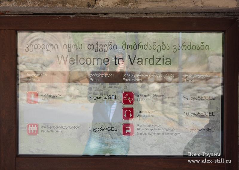 Цены на билеты в Вардзию