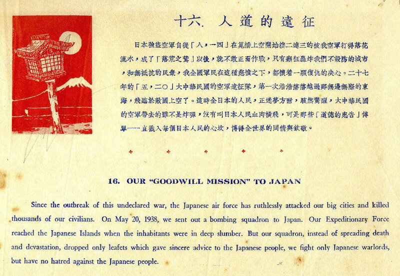 """16. Our """"Goodwill Mission"""" to Japan"""