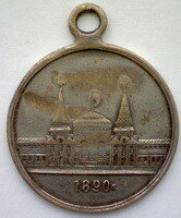 Научно-промышленная Казанская выставка 1890 г.