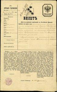 1876 Канцелярия Курского губернатора, билет на свободное пребывание в Российской Империи.