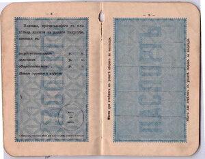 Паспортная книжка 0240