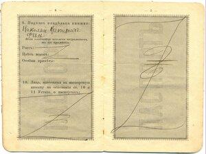 Паспортная книжка 0340