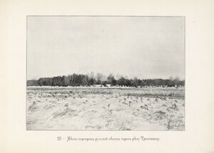 Место переправы русской пехоты через р. Тростяницу.