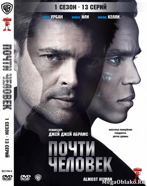 Почти человек (1 сезон: 1-13 серии из 13) / Almost Human / 2013-2014 / ПМ (LostFilm) / WEB-DLRip
