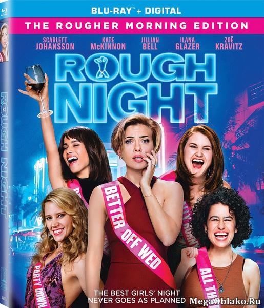 Очень плохие девчонки / Rough Night (2017/BDRip/HDRip)