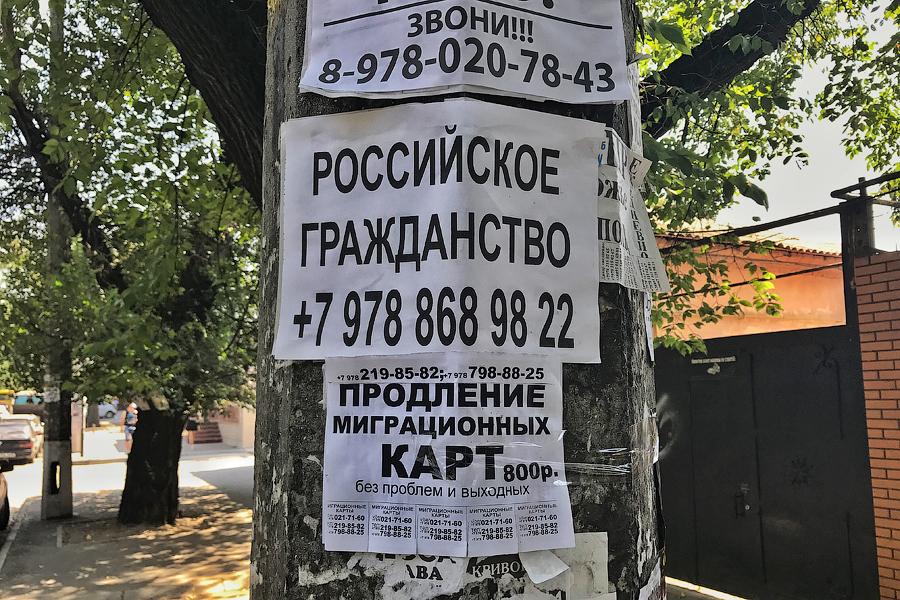 Торговля российским гражданством в Крыму