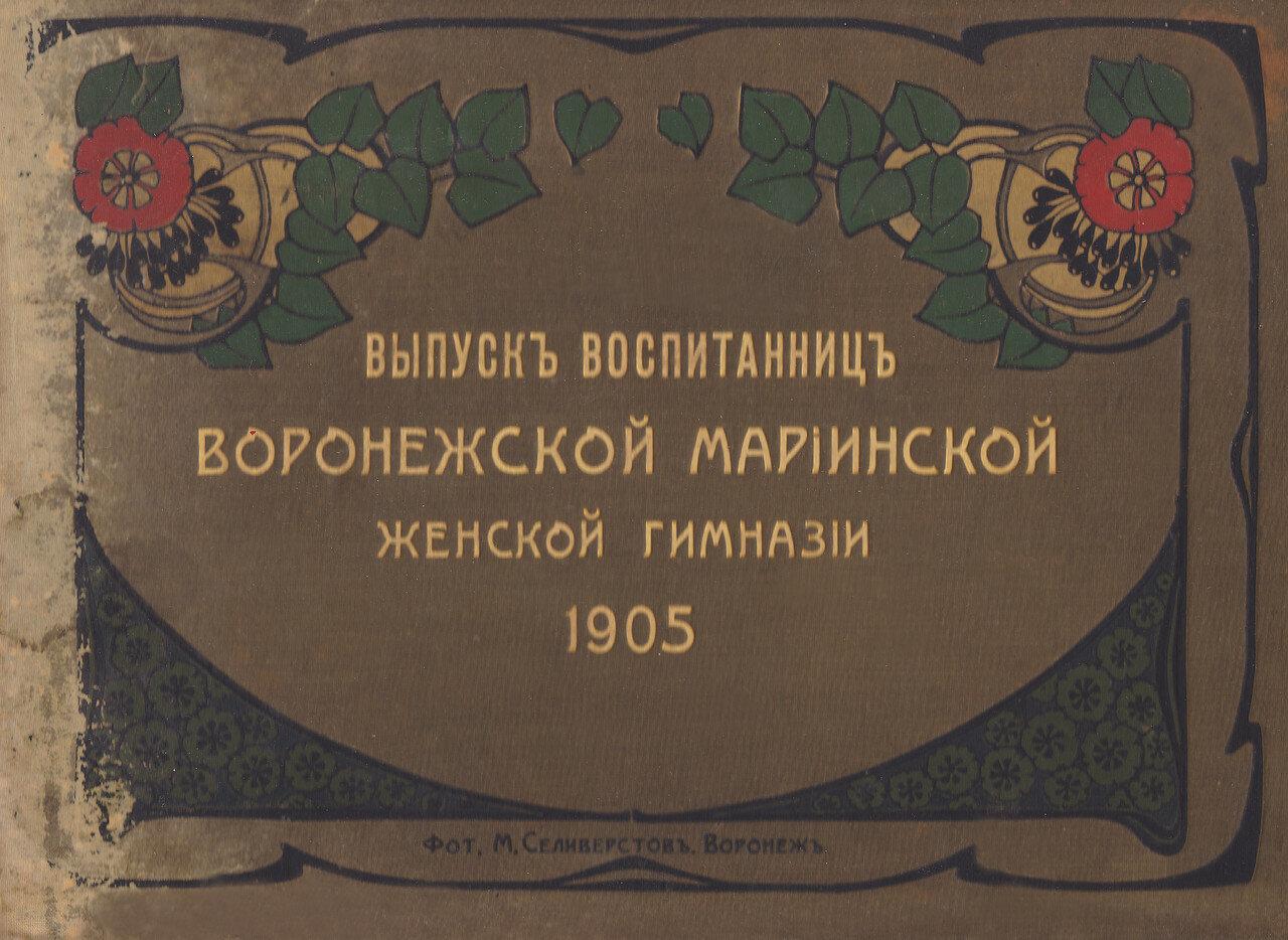 1905. Выпускной альбом Воронежской Мариинской женской гимназии