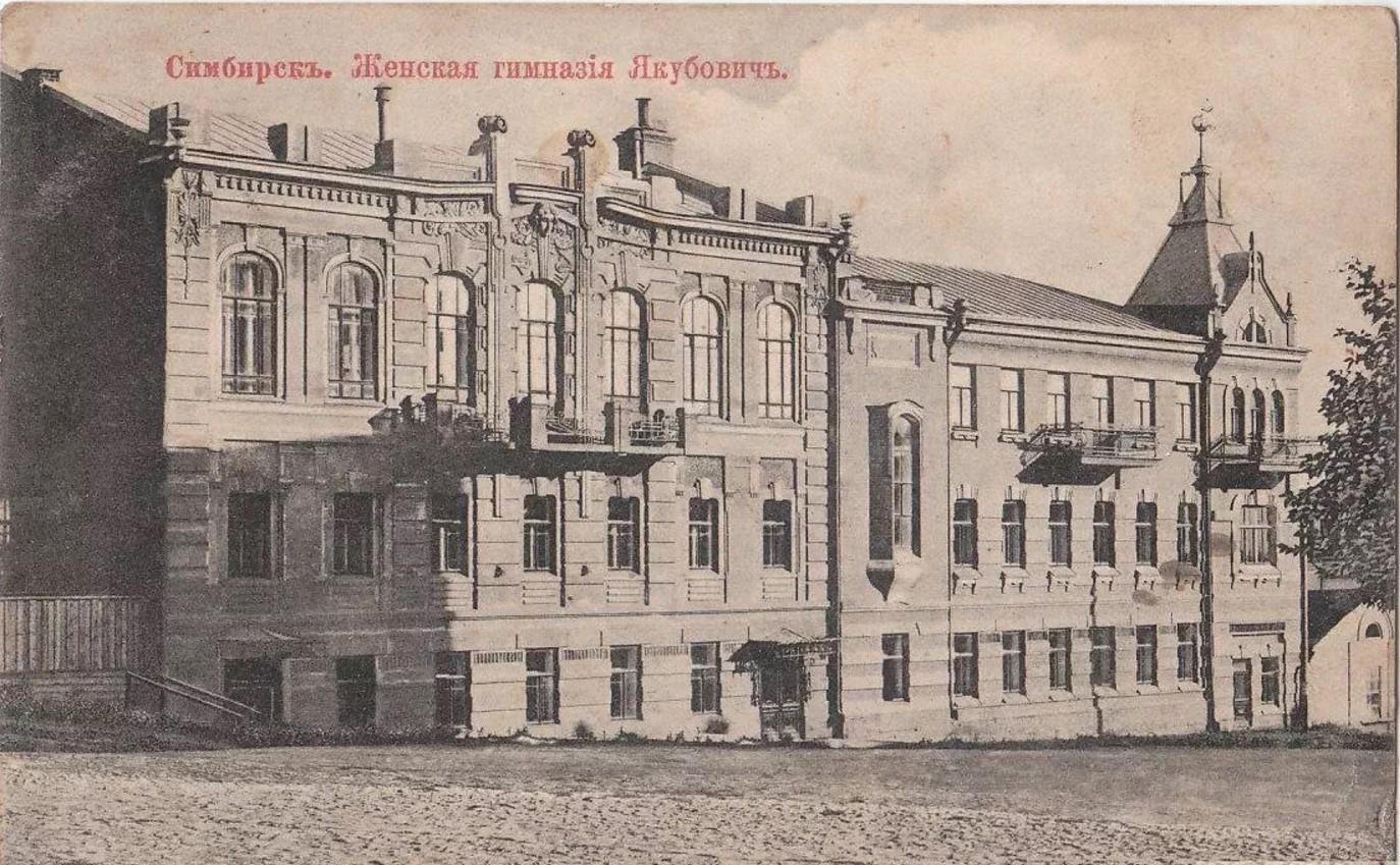 Женская гимназия Якубович