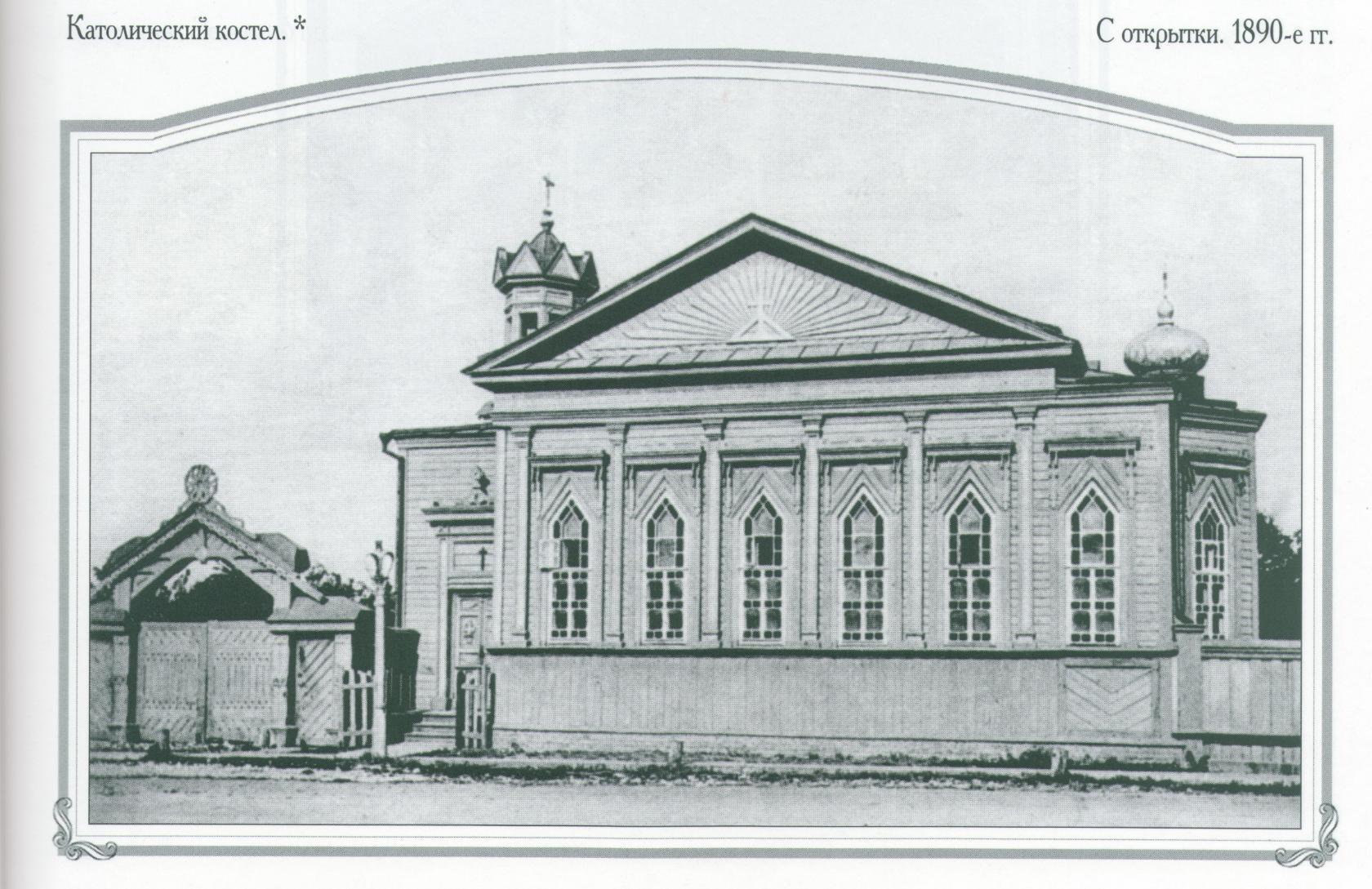 Католический костел на ул. Шатальной