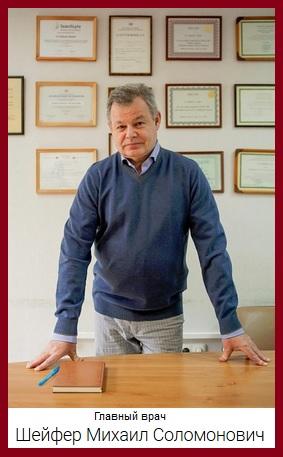 Главный врач Самарской областной психбольницы Шейфер Михаил Соломонович