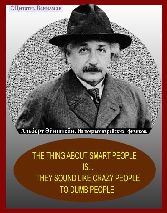 Эйнштейн Альберт об умных и глупых.