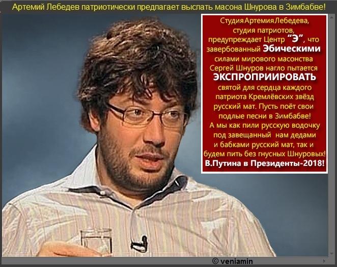Лебедев Артемий против подлого масона Шнурова Сергея, рамка(3).