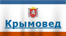 logo-krimoved-library_ru