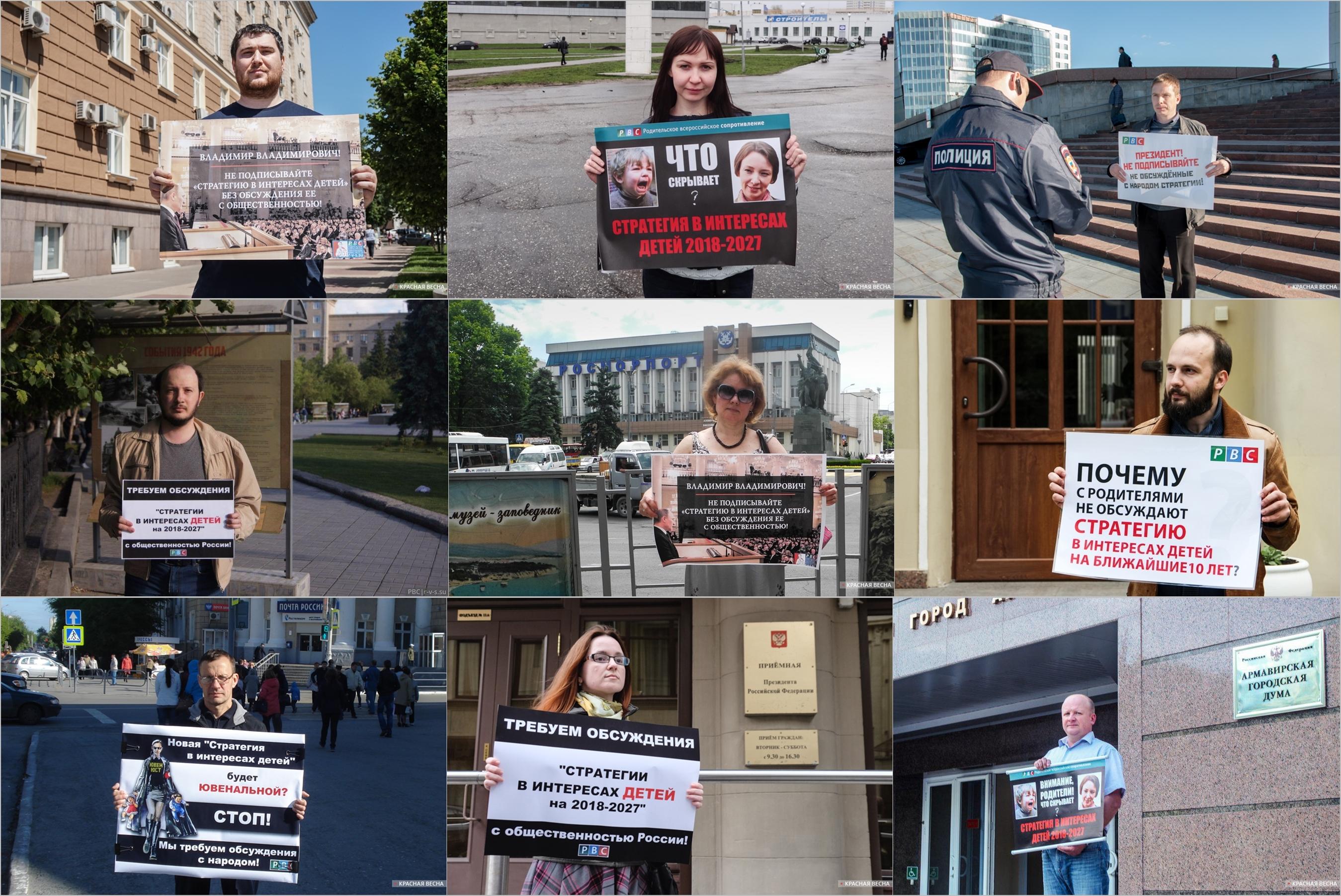 Пошла волна протестных пикетов против необсужденной Стратегии детства. pic8
