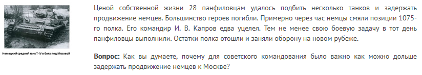 Как вы думаете, почему для советского командования было важно как можно дольше задержать продвижение немцев к Москве