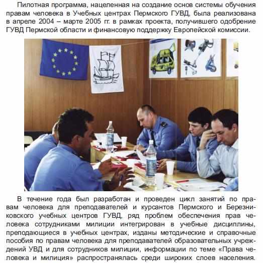 Защита общественных интересов: истории успеха российских НКО. МВД