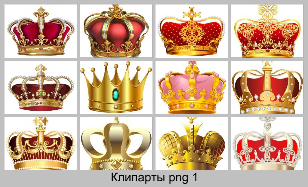 Короны. Высококачественный клипарт PNG на прозрачном фоне