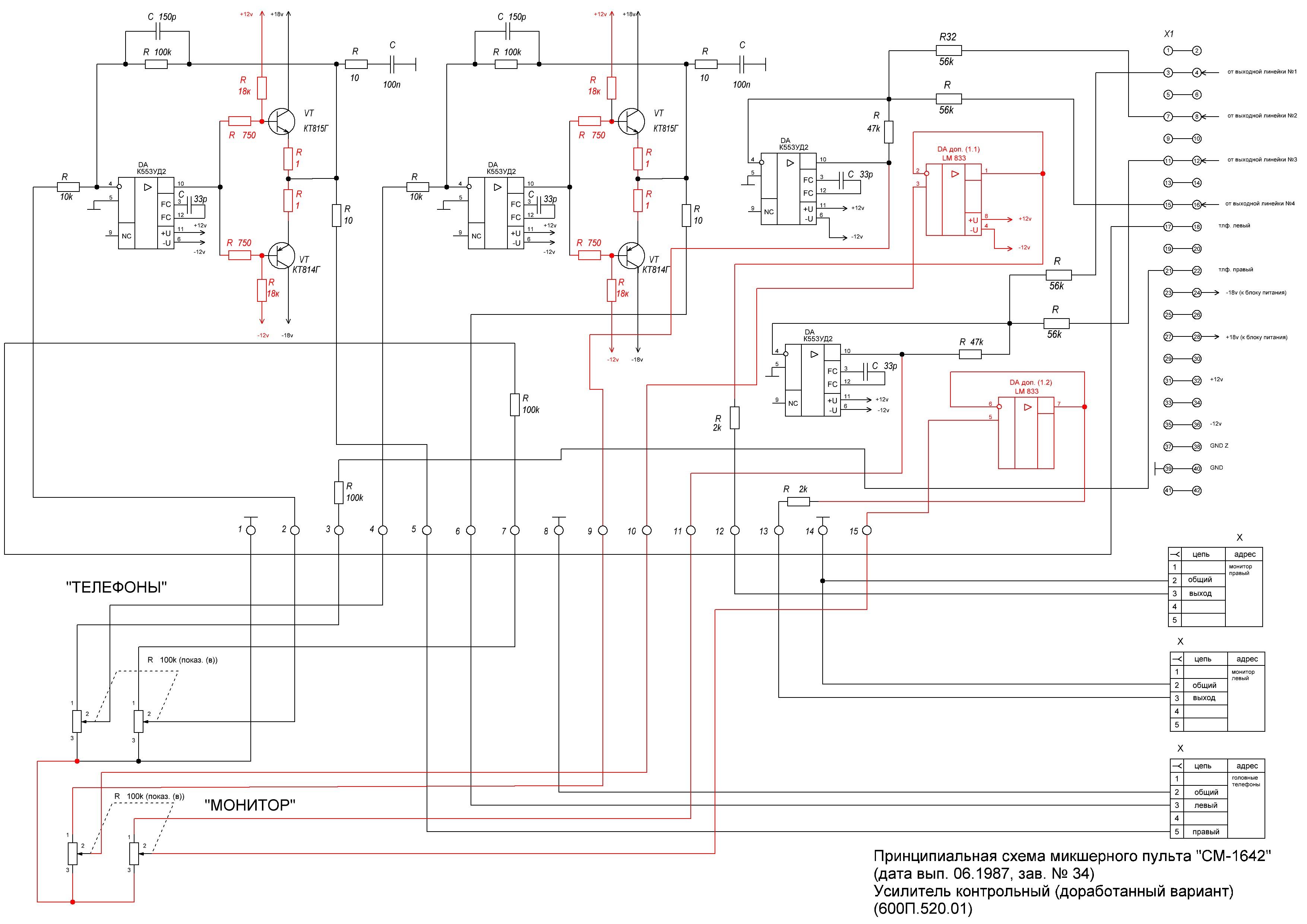 Усилитель контрольный (доработанный вариант) 600П.520.01.JPG