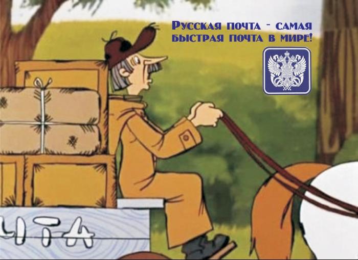 С Днем Российской Почты! Русская почта - самая быстрая почта в мире! Печкин на лошади