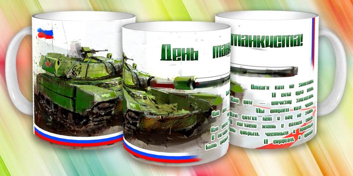 День танкиста. Подарок в честь праздника