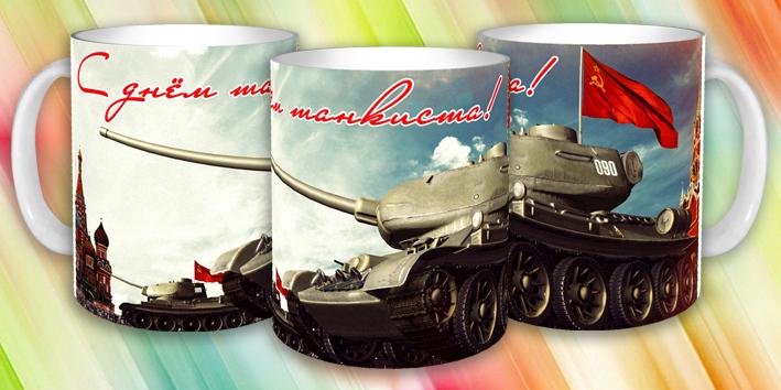 День танкиста. Подарок танкисту