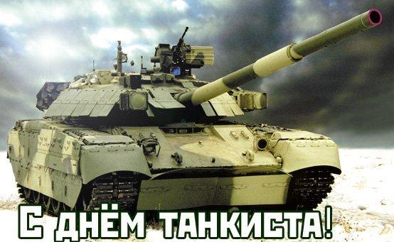 День танкиста. Поздравляем вас