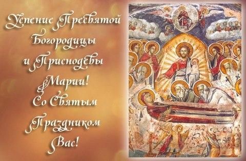 28 августа православные отмечают Успение Пресвятой Богородицы. Поздравляем!