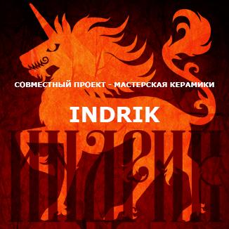 INDRIK - мастерская керамики