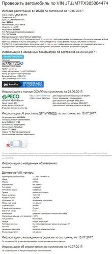 FireShot Capture 271 - Проверить автомобиль по VIN jtjjm7fx305064474 I A_ - http___avinfo.guru_info_.jpg