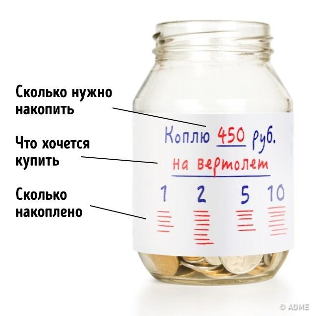© depositphotos  Вкачестве первой копилки подойдет стеклянная банка, пластиковый контейнер ил