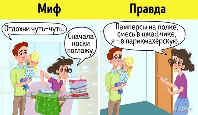 Хорошая мама радуется тому, что унее есть, каждую минуту