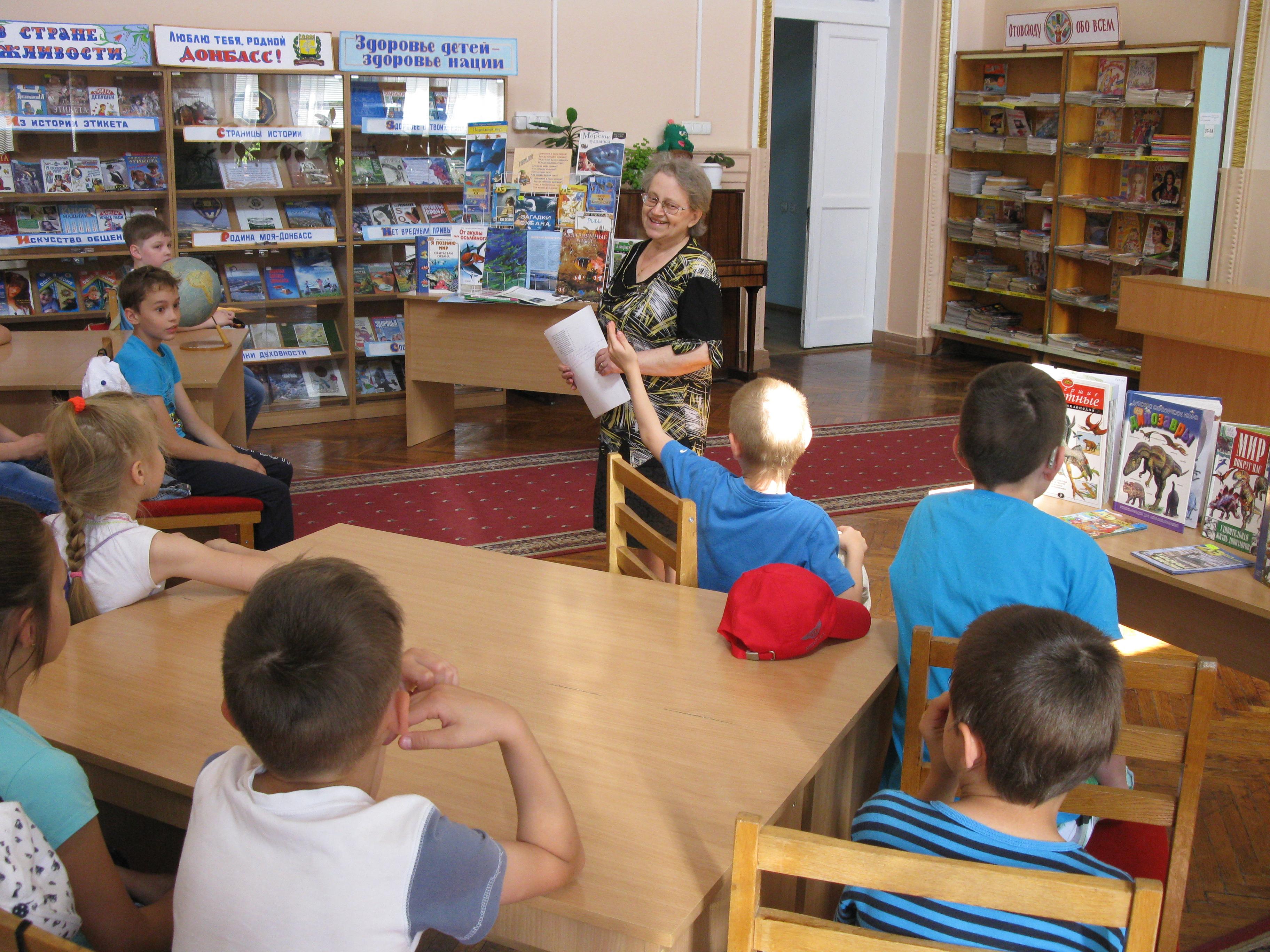 жизнь на планете океан, летний лагерь, донецкая республиканская библиотека для детей, читальный зал 5-9 классов