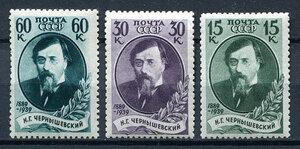 1939 г. 50-летие со дня смерти Н.Г.Чернышевского