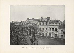 Дом, где была главная квартира Суворова.