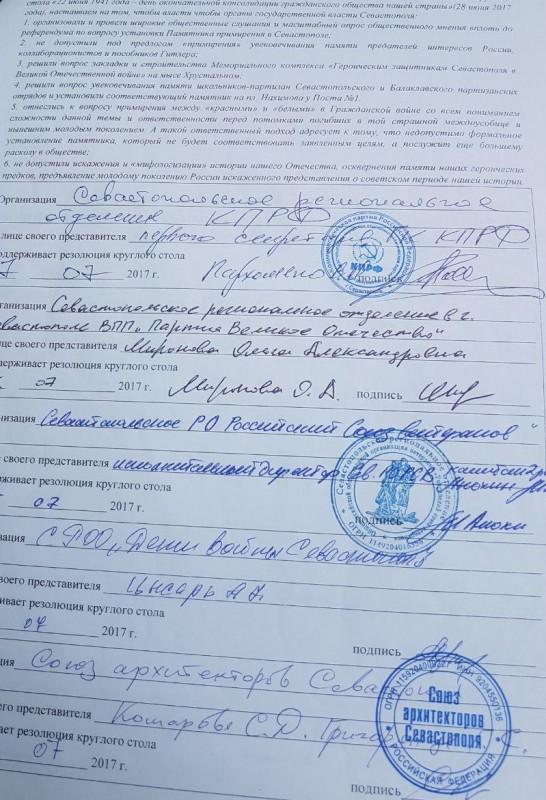 Резолюцию обсуждения памятника «Примирения» передали властям Севастополя