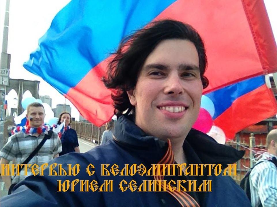 20170626-Интервью с белоэмигрантом Юрием Селинским