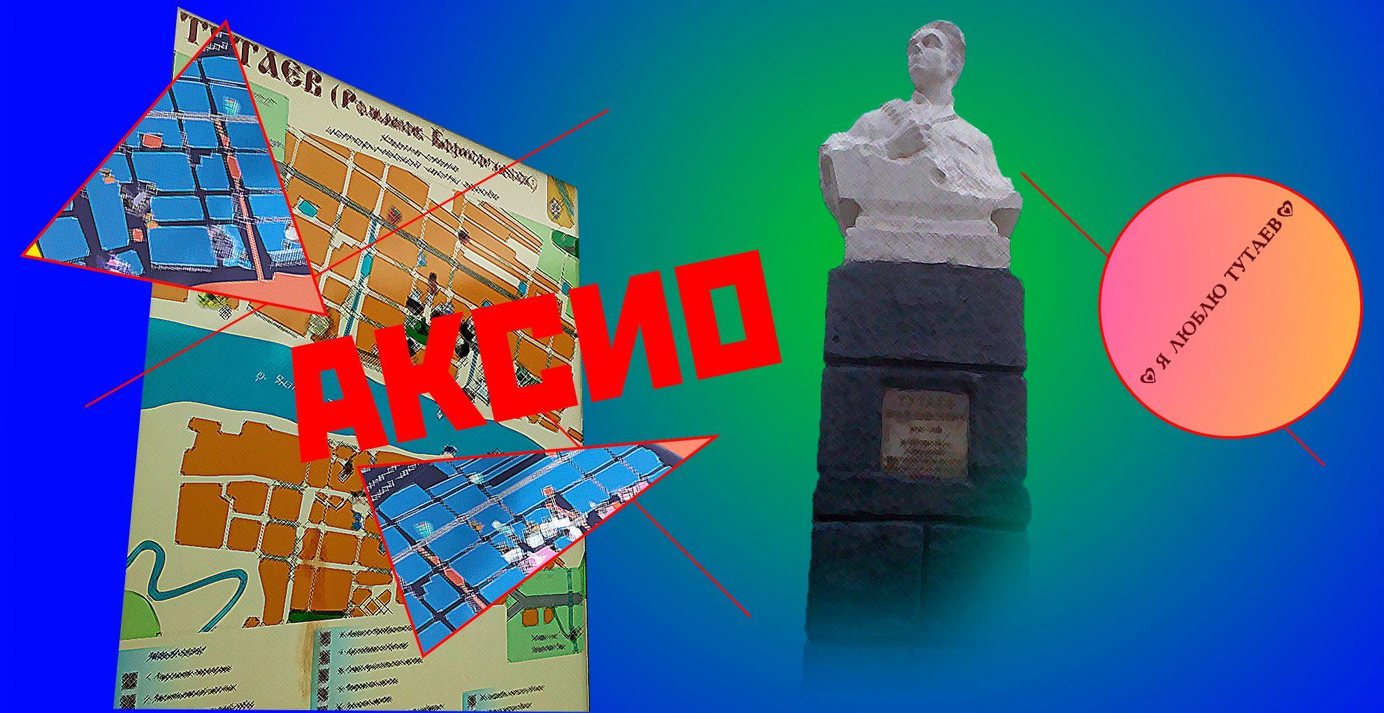 20170902_19-40-АКСИО- завершен опрос жителей Тутаева о переименовании города-pic1