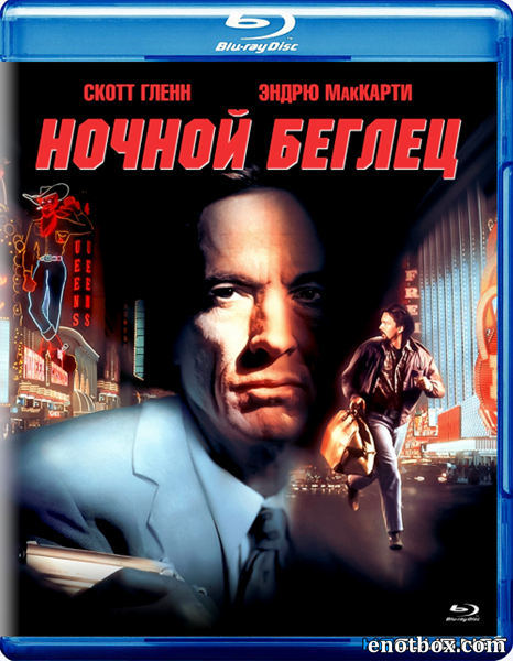 Ночной беглец / Night of the Running Man (1995/BDRip/HDRip)
