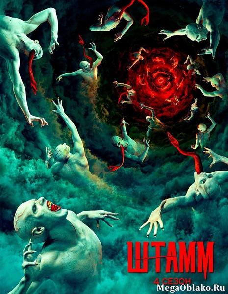 Штамм / The Strain - Сезон 4, Серии 1-5 (10) [2017, WEB-DLRip | WEB-DL 1080p] (LostFilm)