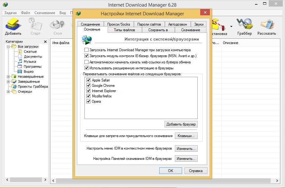 серийный номер для программы internet download manager