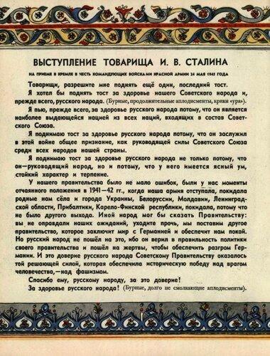 Тост Сталина_.jpg